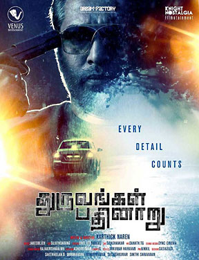 Dhuruvangal Pathinaaru / D-16 ( Tamil/2016 ) (Movies To See Before